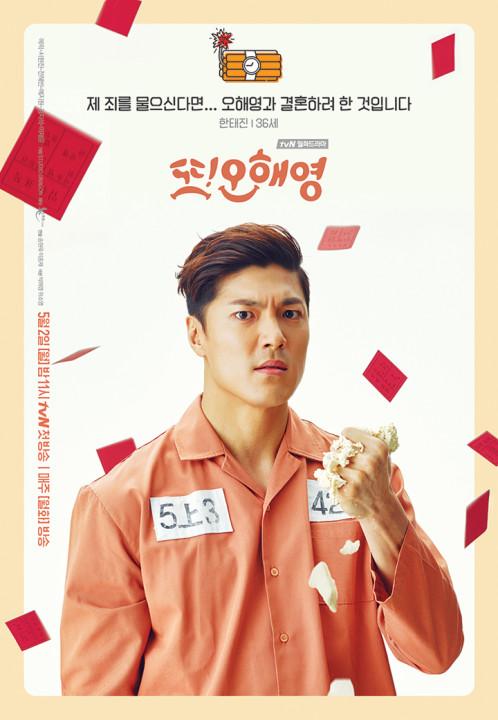ハン・テジン役 イ・ジェユン(이재윤)