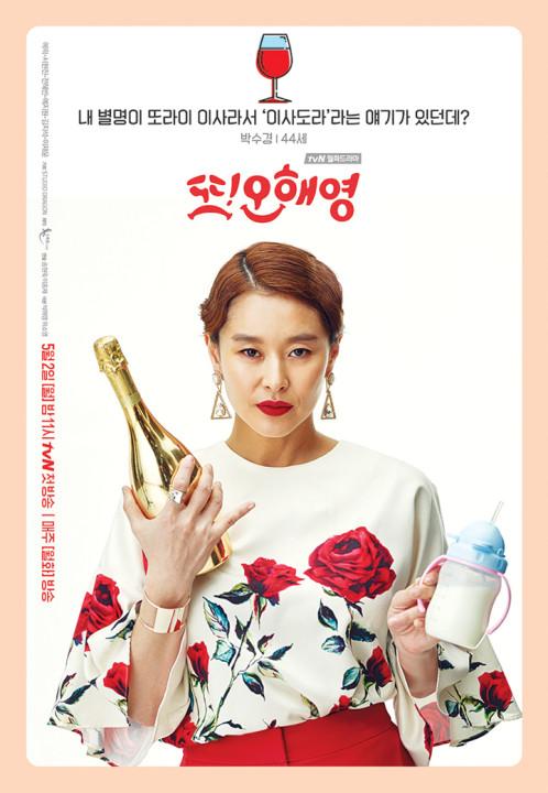パク・スギョン役 イェ・ジウォン(예지원)