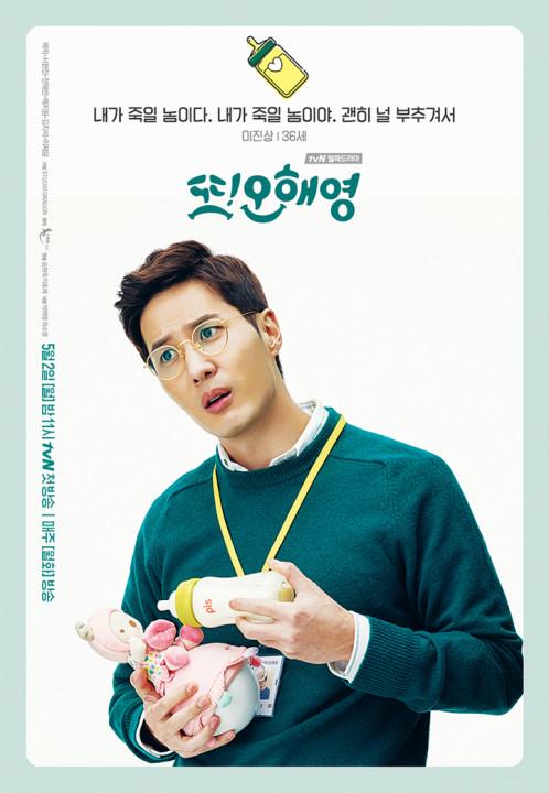 イ・ジンサン役 キム・ジソク(김지석)