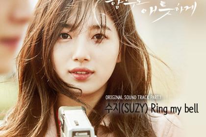 むやみに切なくのOSTまとめ!キム・ウビン&miss A スジ出演の韓国ドラマ