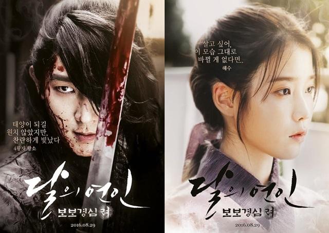 イ・ジュンギ&IU(アイユー)出演の「月の恋人-歩歩驚心:麗」キャラクターポスターを公開