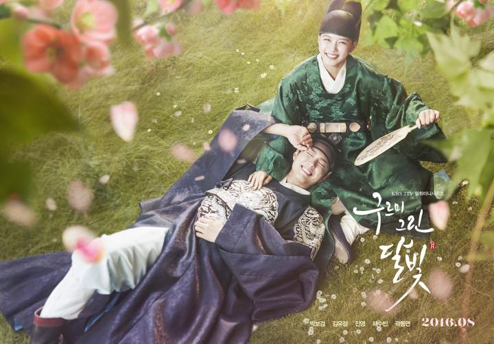 雲が描いた月明かりのOSTまとめ!パク・ボゴム&キム・ユジョン出演の韓国ドラマ