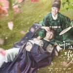 パク・ボゴム&キム・ユジョン出演の「雲が描いた月明かり」主演2人のポスターを公開!
