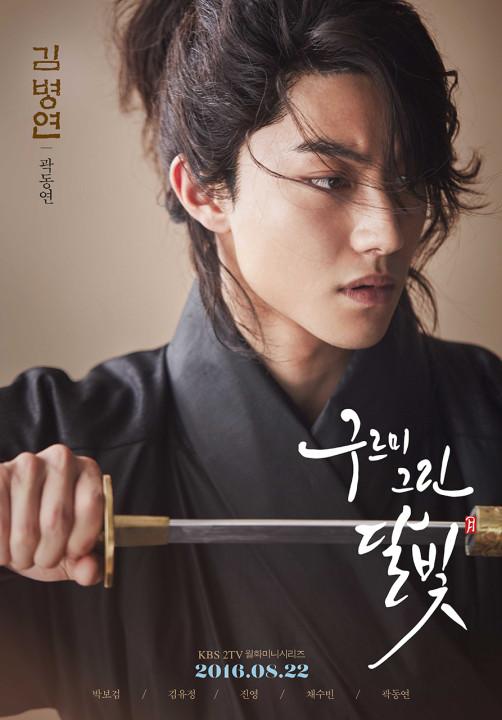 クァク・ドンヨン(곽동연)キム・ビョンヨン役