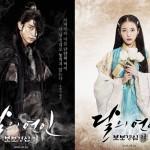 イ・ジュンギ&IU(アイユー)出演の「月の恋人-歩歩驚心:麗」モーションポスターを公開