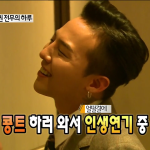 BIGBANGのG-DRAGONも出演!無限に挑戦の「2016 無限商社メイキング」のハイライト映像
