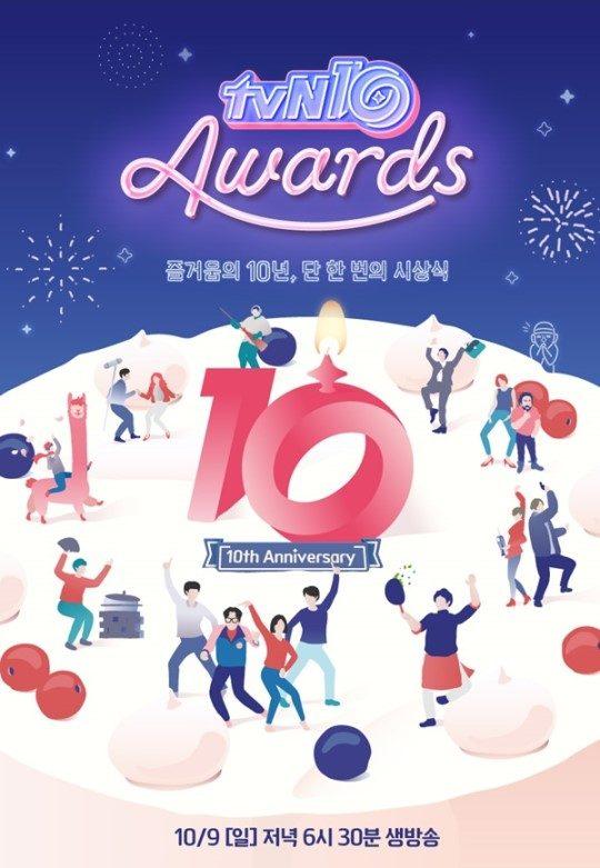 「tvN 10 アワード」予告映像!授賞部門公開...コンテンツ大賞の主人公は?