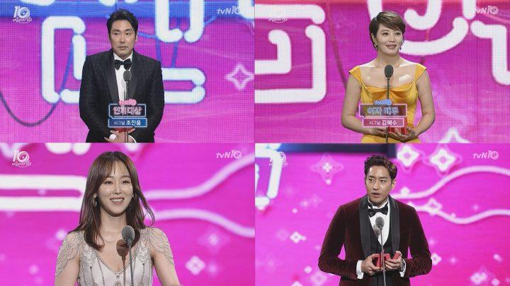 「tvN10 アワード」授賞者・作品のまとめ