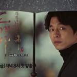 コン・ユ&キム・ゴウン出演の「わびしく燦爛な神-鬼(トッケビ)」- 2016年おすすめ韓国ドラマ
