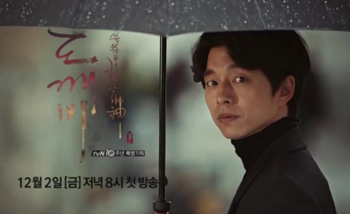 コン・ユ&キム・ゴウン出演の「わびしく燦爛な神-鬼(トッケビ)」