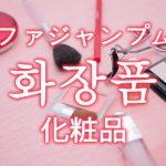 「化粧品(コスメ)」を韓国語では?買い物時に便利な化粧に関する単語まとめ