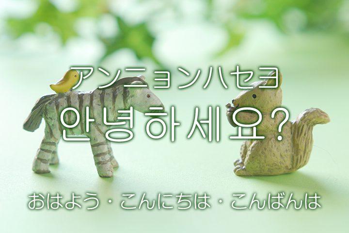 韓国語「アンニョンハセヨ」の意味とは?韓国で最もよく使われる挨拶の言葉