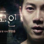 チソン&オム・ギジュン&少女時代 ユリ主演の「被告人」- 2017年おすすめ韓国ドラマ
