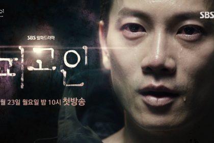 チソン&オム・ギジュン&少女時代ユリ主演の「被告人」- 2017年おすすめ韓国ドラマ