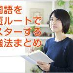 韓国語を最短ルートでマスターする勉強法まとめ!効率的な学習の方法