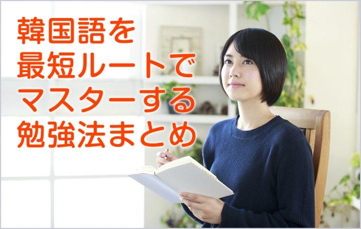 韓国語を最短ルートでマスターする勉強法まとめ!おすすめの学習方法