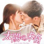 「太陽の末裔」DVDレンタルと発売日はいつ?TSUTAYA(ツタヤ)やGEO(ゲオ)へ借りにいこう!
