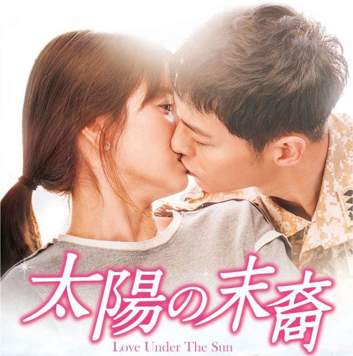 「太陽の末裔」DVDレンタルと発売日はいつ?TSUTAYA(ツタヤ)やGEO(ゲオ)で借りよう!