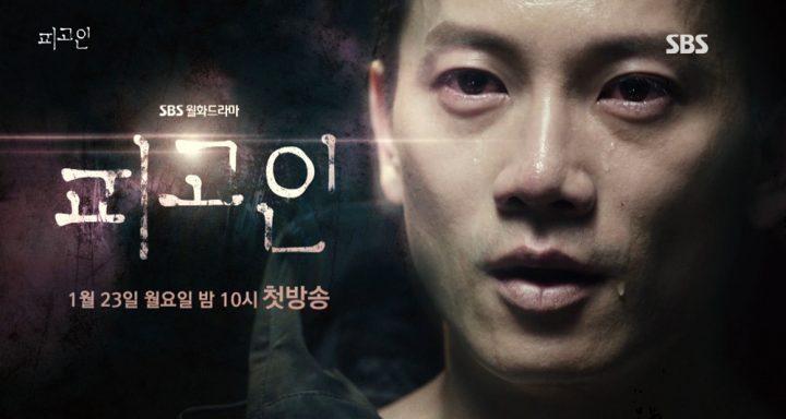 「被告人」チソン&オム・ギジュン&少女時代ユリ出演