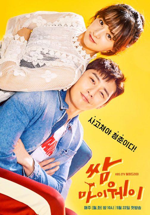 「サムマイウェイ」パク・ソジュン&キム・ジウォン出演