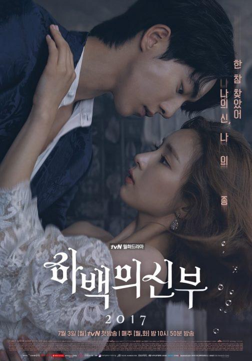 「河伯の花嫁2017」ナム・ジュヒョク&シン・セギョン出演