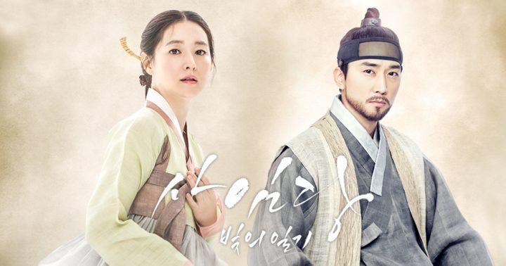 イ・ヨンエ&ソン・スンホン主演の「師任堂(サイムダン)、色の日記」- 2017年おすすめ韓国ドラマ