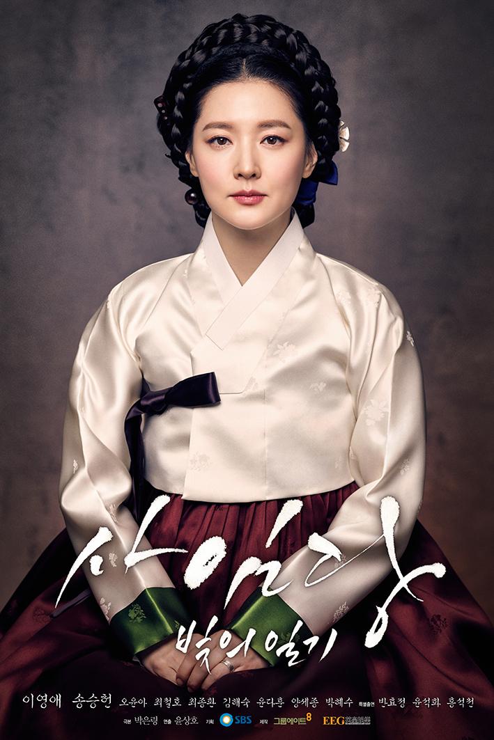 「師任堂、色の日記」出演のイ・ヨンエ(이영애)