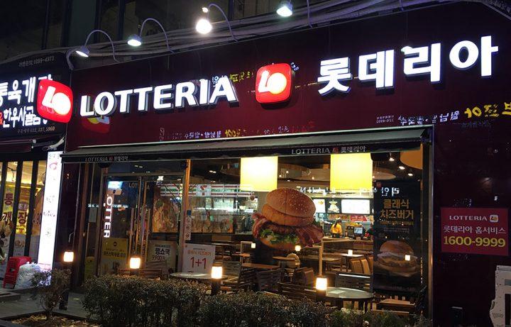 「ロッテリア」を韓国語では?伸びるチーズバーガーが大人気