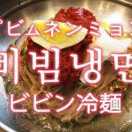 「ビビン冷麺」を韓国語では?韓国のスープなしの辛い麺料理