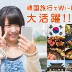 韓国旅行にWi-Fi(ワイファイ)は必要?レンタルして行くべきたった1つの理由