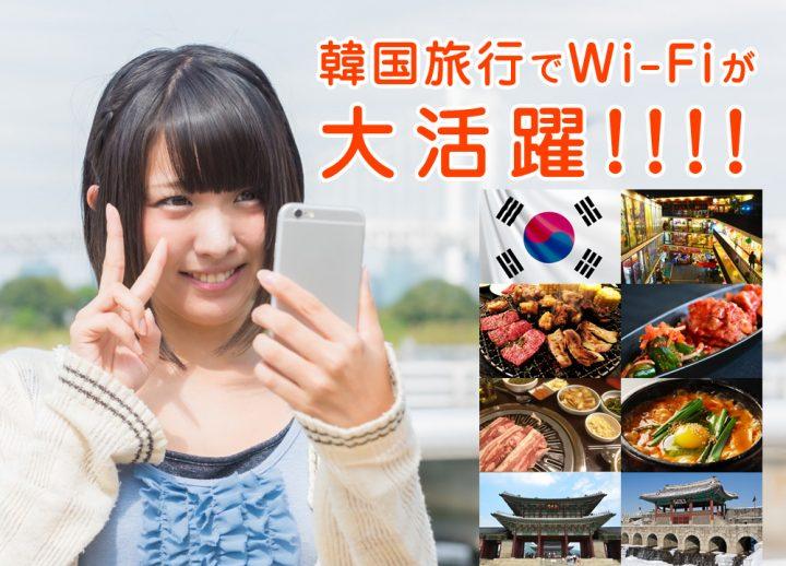 韓国旅行にWi-Fi(ワイファイ)をレンタルして行くべきたった1つの理由とは?
