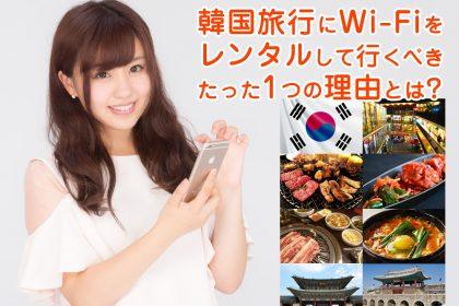 韓国旅行にWi-Fi(ワイファイ)をレンタルして行くべき、たった1つの理由とは?