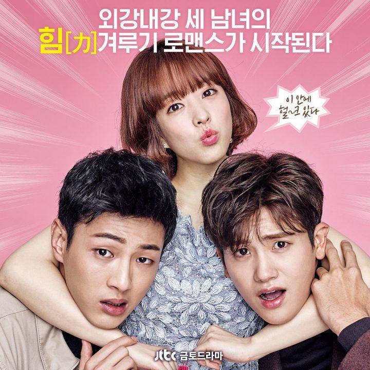 パク・ボヨン&ZE:A ヒョンシク&ジス主演の「力の強い女ト・ボンスン」- 2017年おすすめ韓国ドラマ