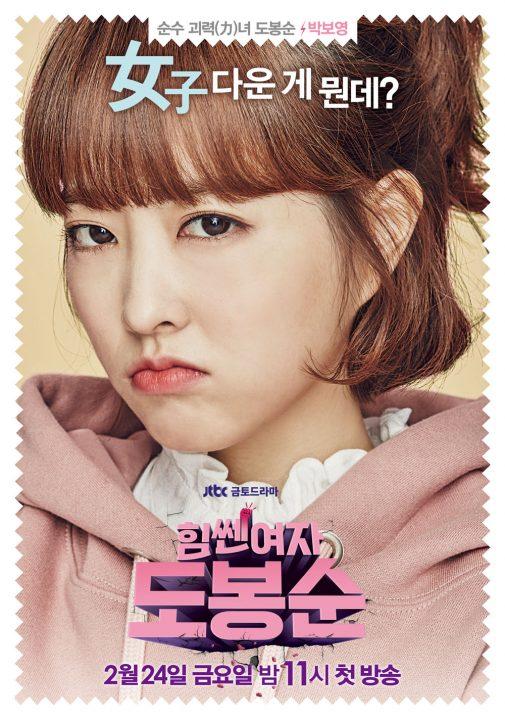 「力の強い女ト・ボンスン」出演のパク・ボヨン(박보영)