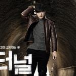 チェ・ジニョク&ユン・ヒョンミン&イ・ユヨン主演の「トンネル」- 2017年おすすめ韓国ドラマ