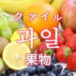 「果物(くだもの)」を韓国語では?よく使う果物の単語一覧