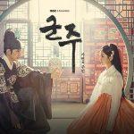 「君主 – 仮面の主人」のOSTまとめ!ユ・スンホ&キム・ソヒョン主演ドラマ
