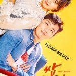 パク・ソジュン&キム・ジウォン主演の「サムマイウェイ」- 2017年おすすめ韓国ドラマ