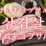 「サムギョプサル(豚バラ焼肉)」を韓国語では?美味しいサムギョプサルが食べたい!