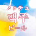 「ビール」を韓国語では?ビールください!暑い夏は冷たい生ビールが飲みたい!