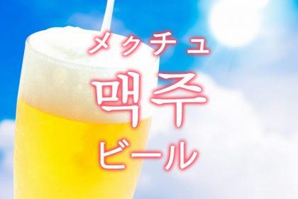 「ビール」を韓国語では?暑い夏は冷たい生ビールが飲みたい!