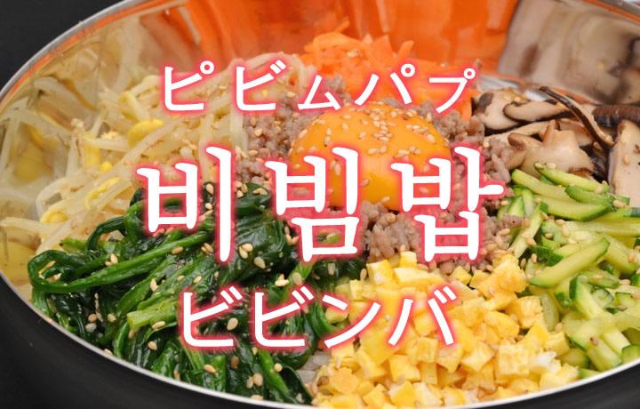 「ビビンバ(ビビンパ)」を韓国語では?美味しいビビンバが食べたい!