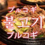 「プルコギ」を韓国語では?美味しいプルコギが食べたい!