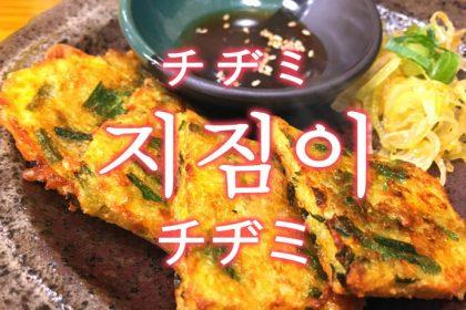 「チヂミ」を韓国語では?美味しいチヂミが食べたい!