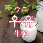 「牛乳(ぎゅうにゅう)・ミルク」を韓国語では?牛乳ください!牛乳ありますか?
