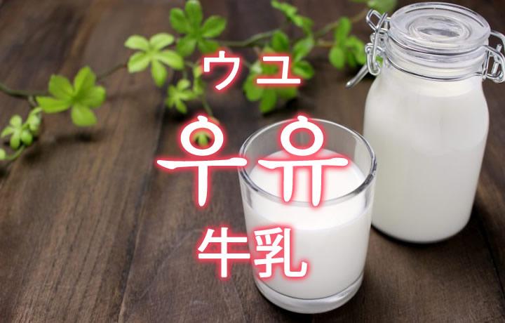 「牛乳(ぎゅうにゅう)・ミルク」を韓国語では?「우유(ウユ)」の意味