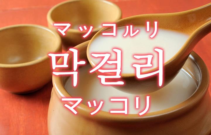 「マッコリ」を韓国語では?マッコリください!雨の日は生マッコリが飲みたい!