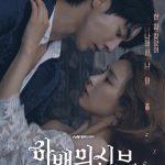 「河伯の花嫁2017」3話ハイライト映像まとめ!ナム・ジュヒョク&シン・セギョン主演ドラマ