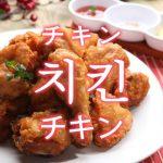 「チキン」を韓国語では?美味しいフライドチキンが食べたい!