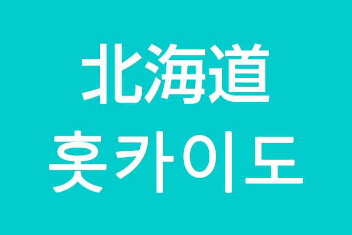 「北海道」を韓国語では?私は北海道に住んでいます